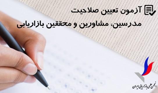 دی ماه، آزمون تعیین صلاحیت مدرسین، مشاورین و محققین بازاریابی سال ۱۳۹۷