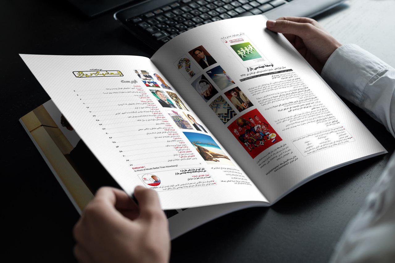 شصتويكمين شمارهي توسعه مهندسي بازار منتشر شد