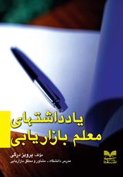ثبتنام TMBA برای سمینار کاتلر در ارمنستان