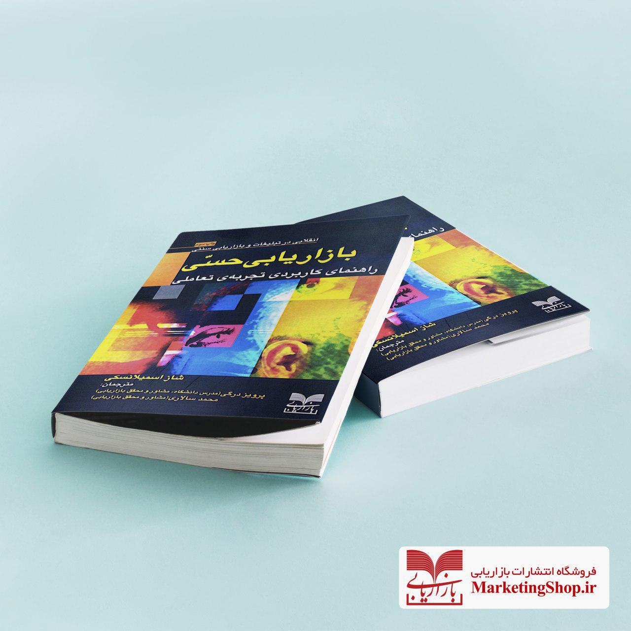 چاپ سوم کتاب بازاریابی حسی توسط انتشارات بازاریابی روانه بازار شد