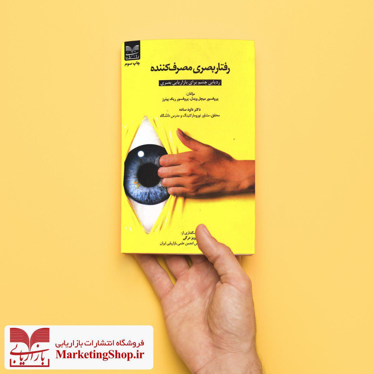 منتشر شد: چاپ سوم کتاب رفتار بصری مصرفکننده، ردیابی چشم برای بازاریابی بصری