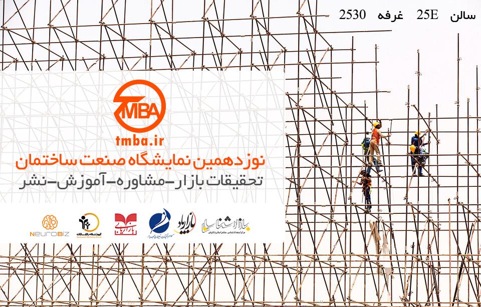 حضور گروه TMBA در نوزدهمین نمایشگاه صنعت ساختمان Iran Confair تهران | 6 تا 9 مرداد 98