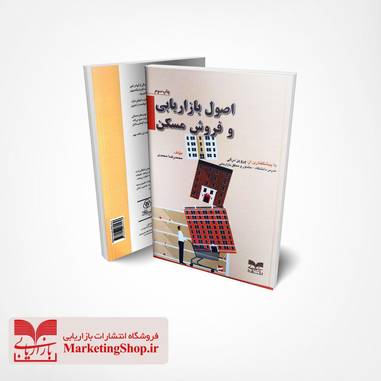 چاپ سوم کتاب اصول بازاریابی و فروش مسکن