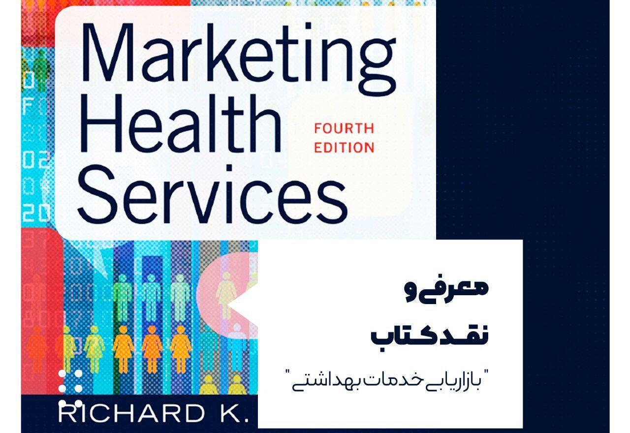 معرفی و نقد کتاب بازاریابی خدمات بهداشتی