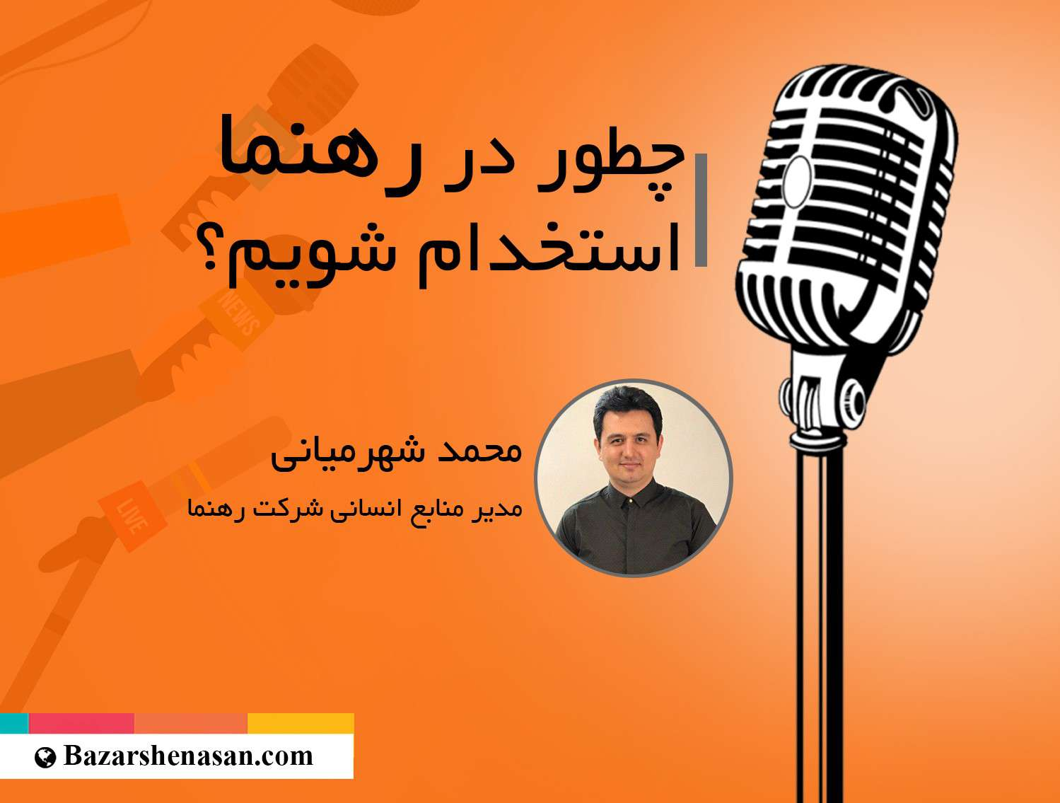چطور در رهنما استخدام شویم؟ مصاحبه با محمد شهرمیانی مدیر منابع انسانی شرکت رهنما